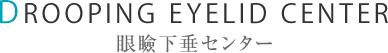 DROOPING EYELID CENTER 眼瞼下垂センター