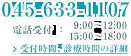 045-633-1107 受付時間:9:00~12:00 / 15:00~18:00 ※こちらの番号は、美容クリニック専用ダイヤルの為、白目のシミを白くする結膜レーザーや、眼科部門に関するお問い合わせは、きくな湯田眼科 045-435-3755 へご連絡ください