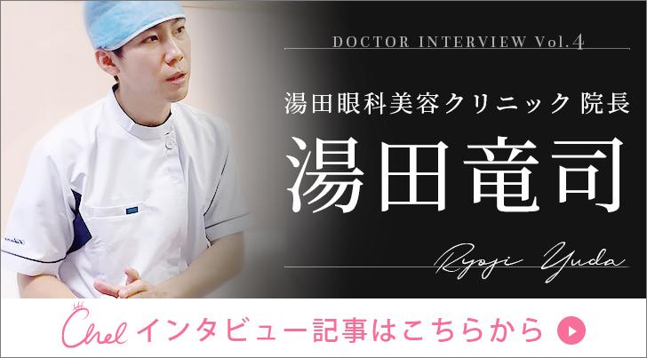 湯田眼科美容クリニック様取材記事