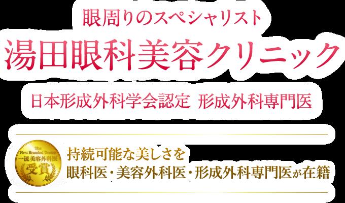 目周りのスペシャリスト 湯田眼科美容クリニック 日本形成外科学会認定 形成外科専門医 | 持続可能な美しさを 眼科医・美容外科医・形成外科専門医が在籍