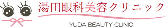 湯田眼科美容クリニックのロゴ