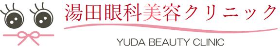 湯田眼科美容クリニック|二重整形専門の神奈川県横浜市にある美容整形外科