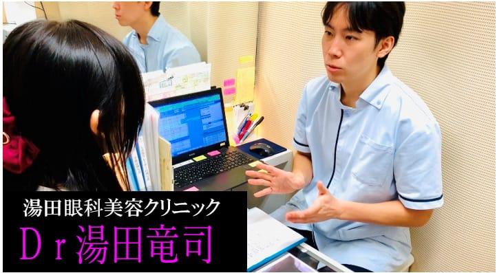 湯田先生が美容外科医になったきっかけを教えてください!