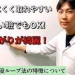 取れにくく取れやすい二重埋没法?!湯田眼科美容クリニックの二重埋没法の特徴。