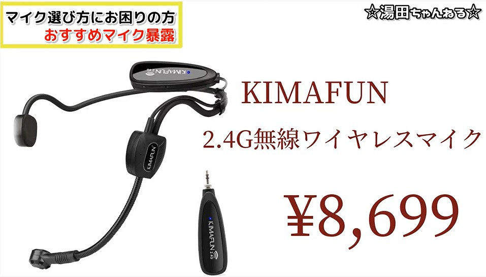 KIMAFUNのワイヤレスマイク