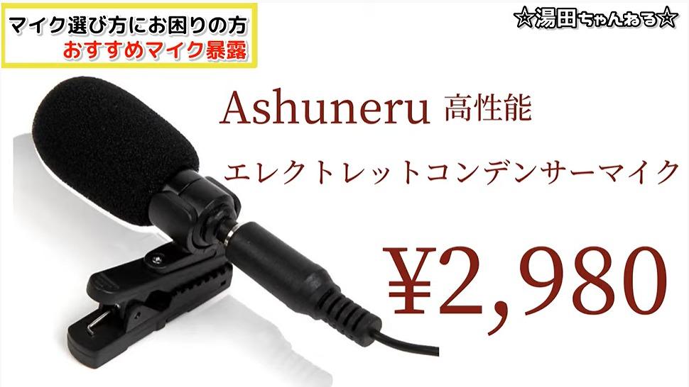 Ashuneruの高性能エレクトレットコンデンサーマイク